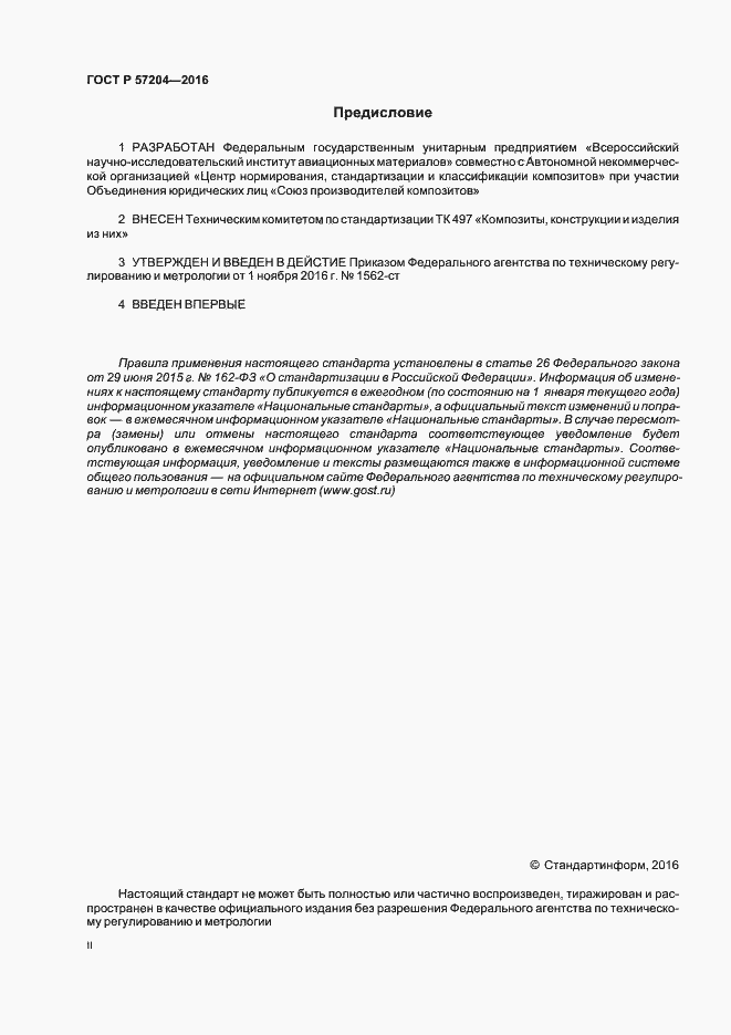 ГОСТ Р 57204-2016. Страница 2
