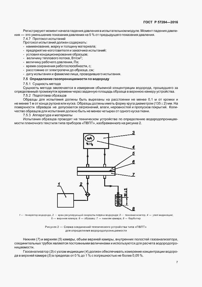 ГОСТ Р 57204-2016. Страница 11
