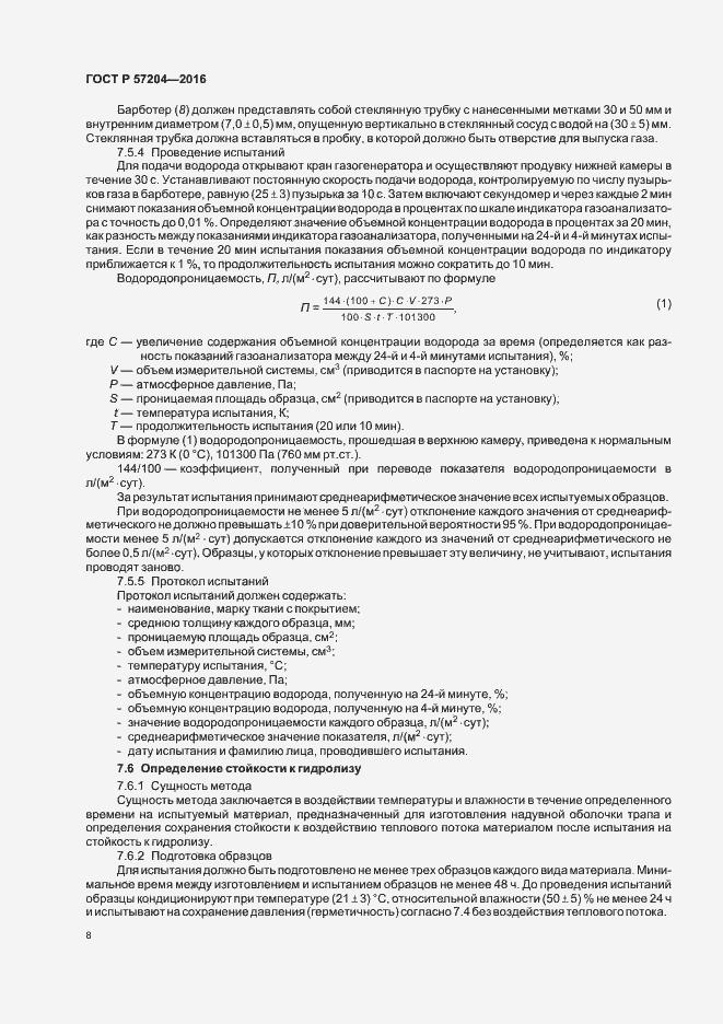ГОСТ Р 57204-2016. Страница 12