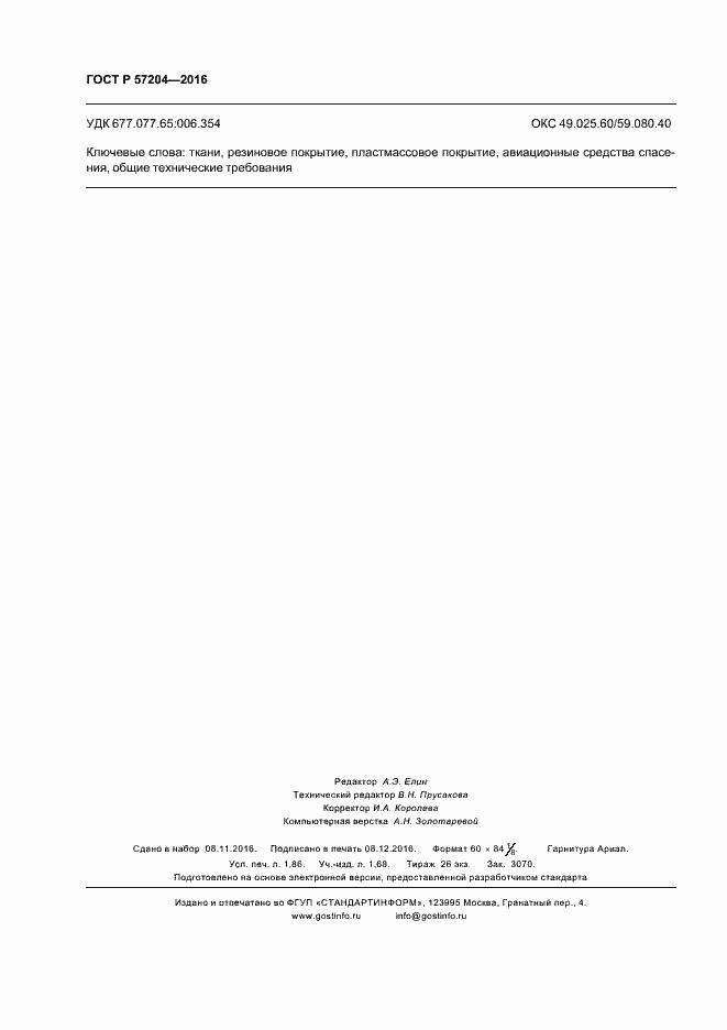 ГОСТ Р 57204-2016. Страница 16