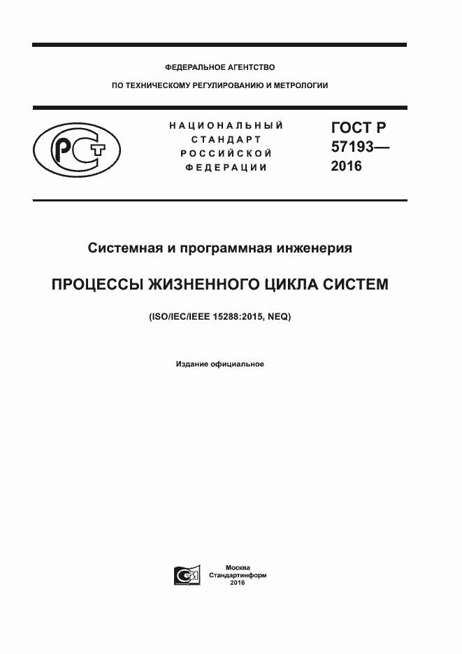 ГОСТ Р 57193-2016. Страница 1