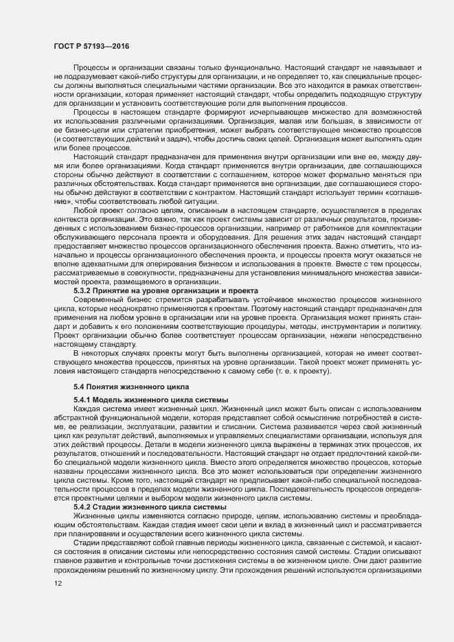 ГОСТ Р 57193-2016. Страница 15