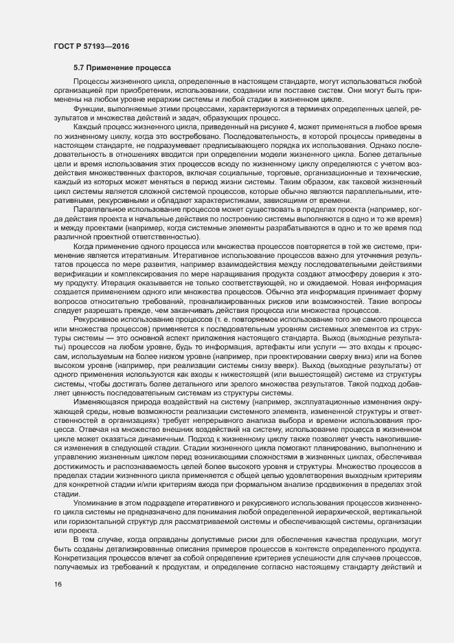 ГОСТ Р 57193-2016. Страница 19