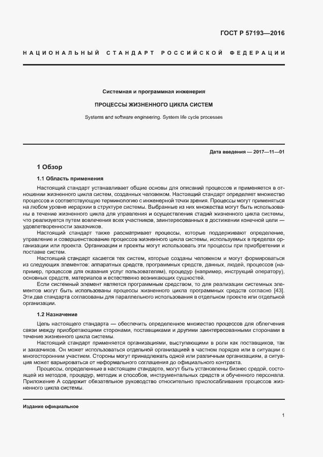 ГОСТ Р 57193-2016. Страница 4