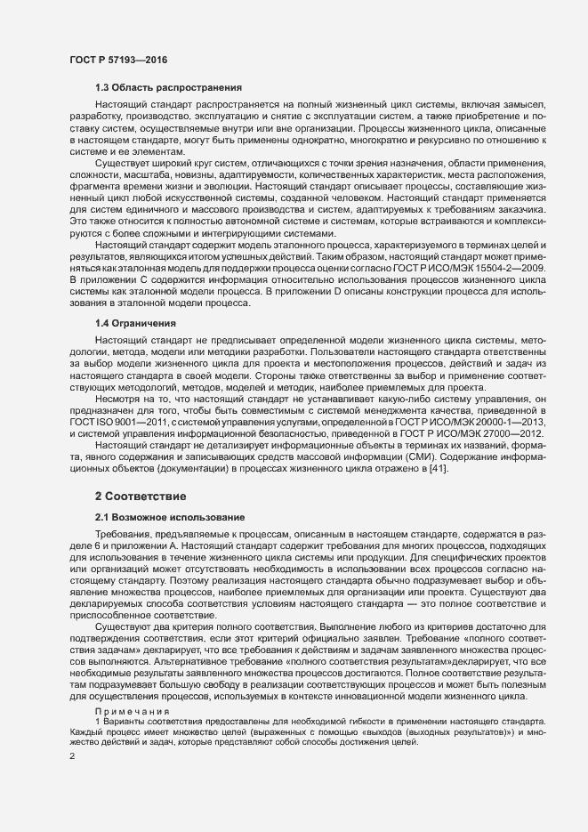 ГОСТ Р 57193-2016. Страница 5