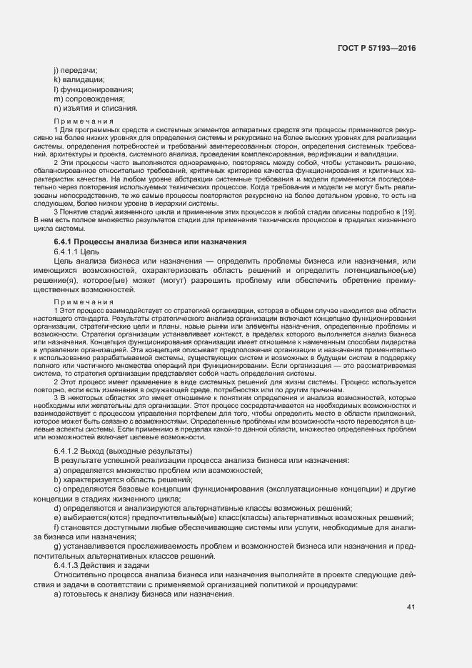 ГОСТ Р 57193-2016. Страница 44