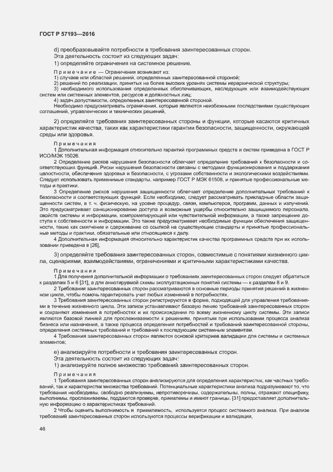 ГОСТ Р 57193-2016. Страница 49