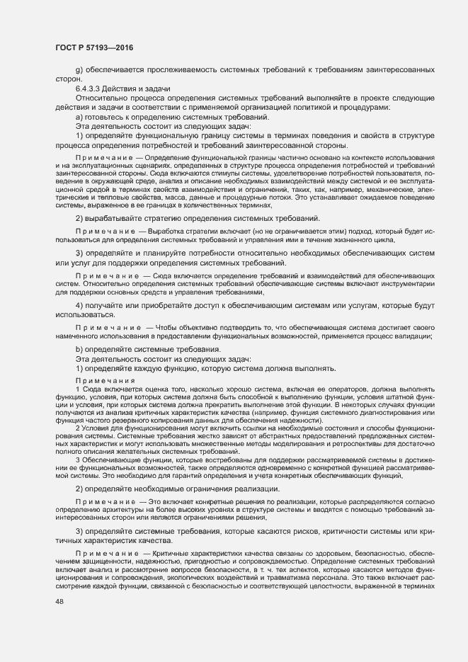 ГОСТ Р 57193-2016. Страница 51