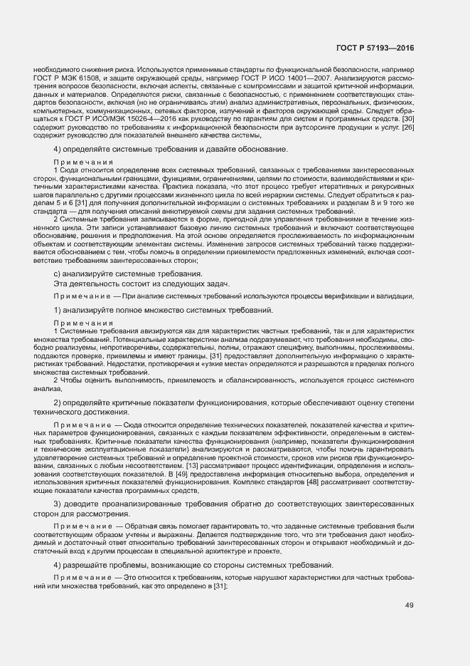 ГОСТ Р 57193-2016. Страница 52