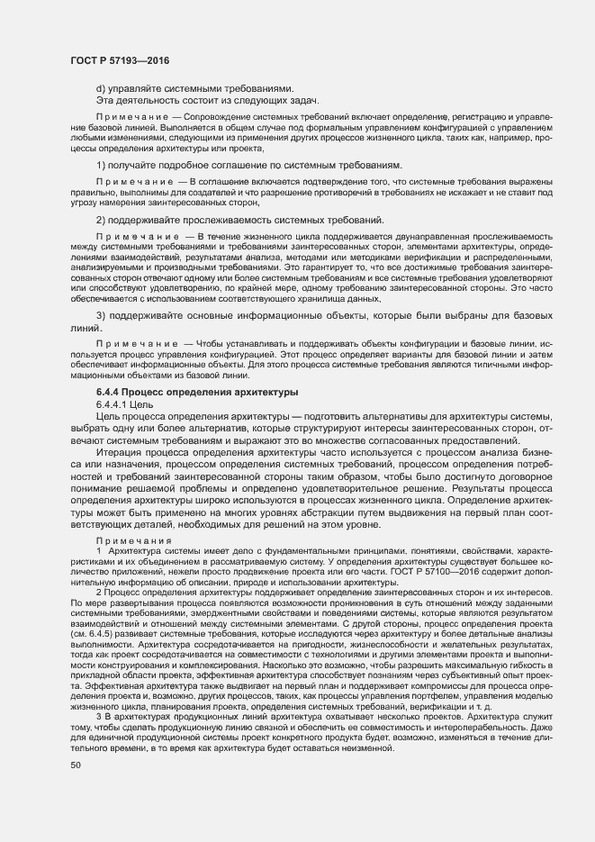 ГОСТ Р 57193-2016. Страница 53