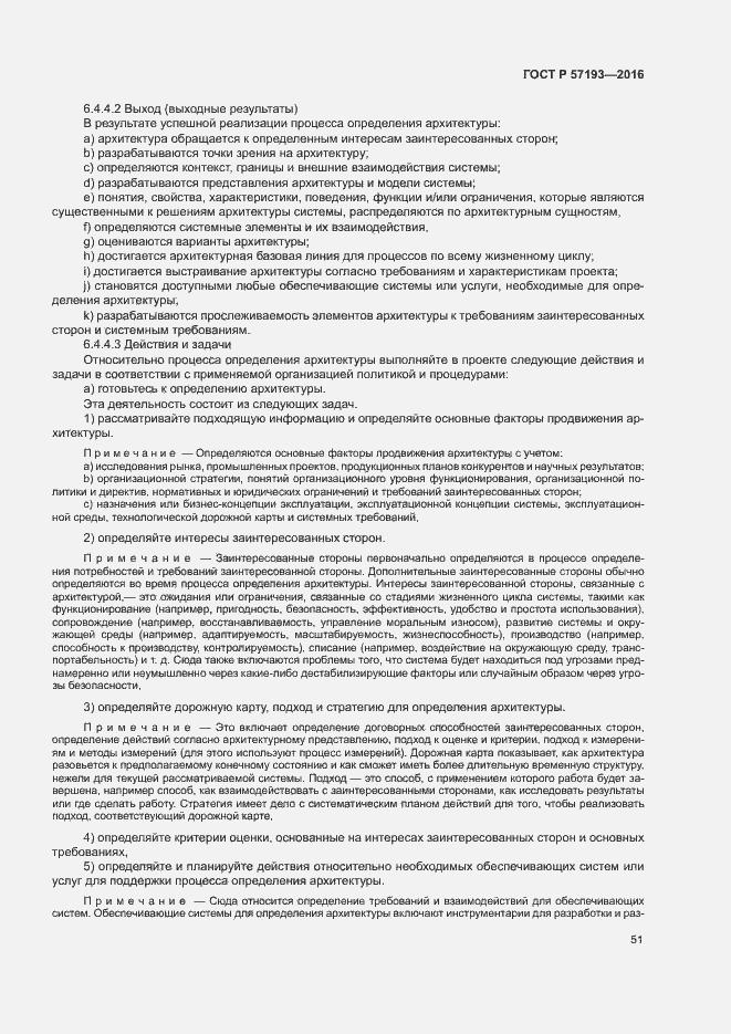 ГОСТ Р 57193-2016. Страница 54
