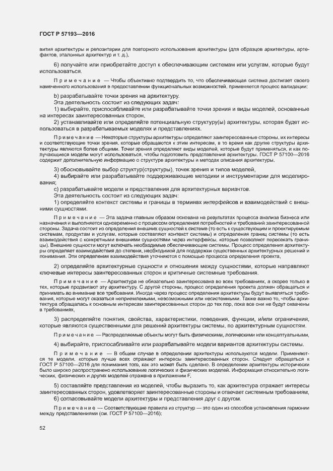 ГОСТ Р 57193-2016. Страница 55