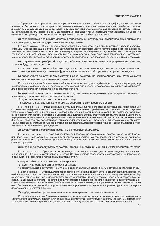 ГОСТ Р 57193-2016. Страница 64