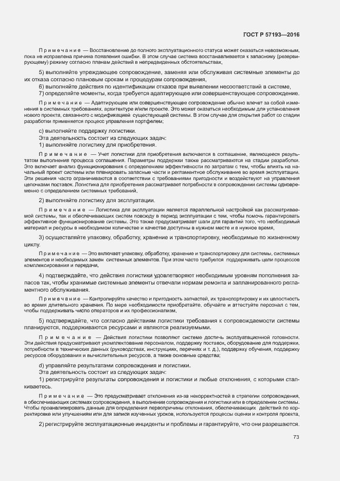 ГОСТ Р 57193-2016. Страница 76