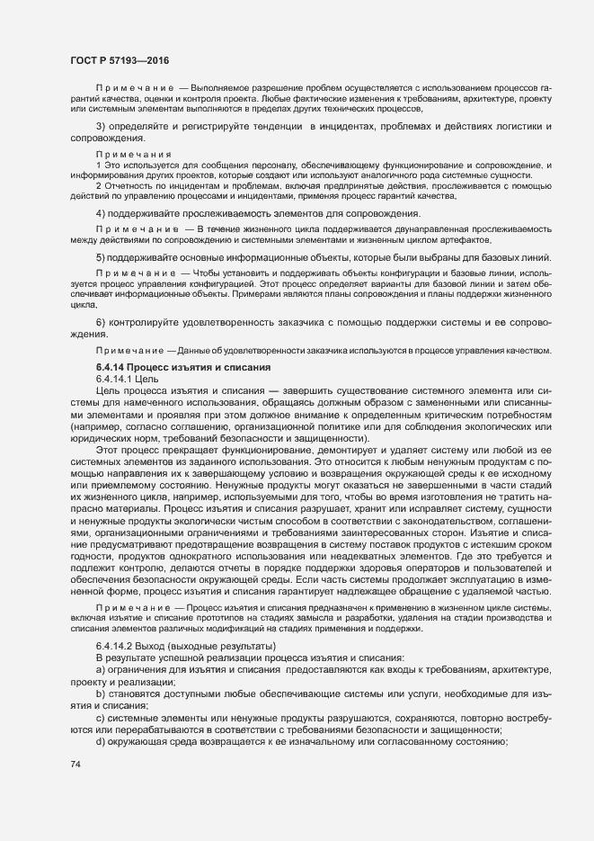 ГОСТ Р 57193-2016. Страница 77