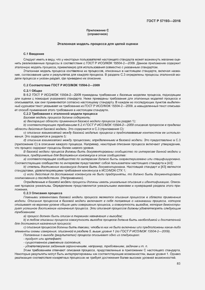 ГОСТ Р 57193-2016. Страница 86