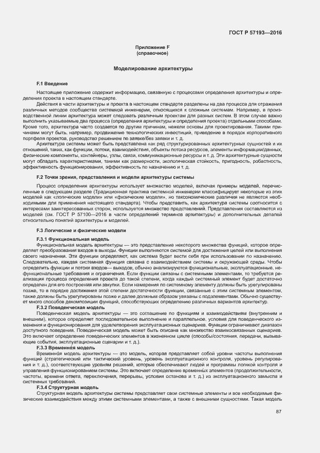 ГОСТ Р 57193-2016. Страница 90