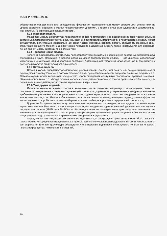 ГОСТ Р 57193-2016. Страница 91