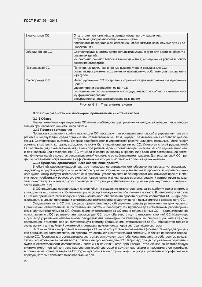 ГОСТ Р 57193-2016. Страница 93