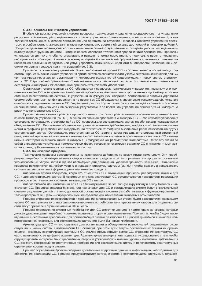 ГОСТ Р 57193-2016. Страница 94