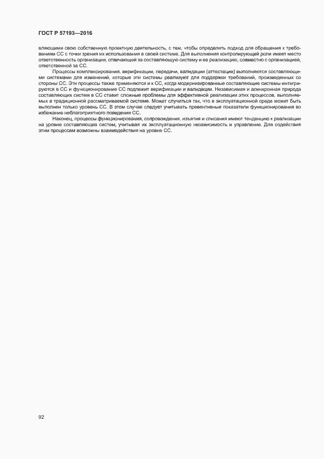 ГОСТ Р 57193-2016. Страница 95