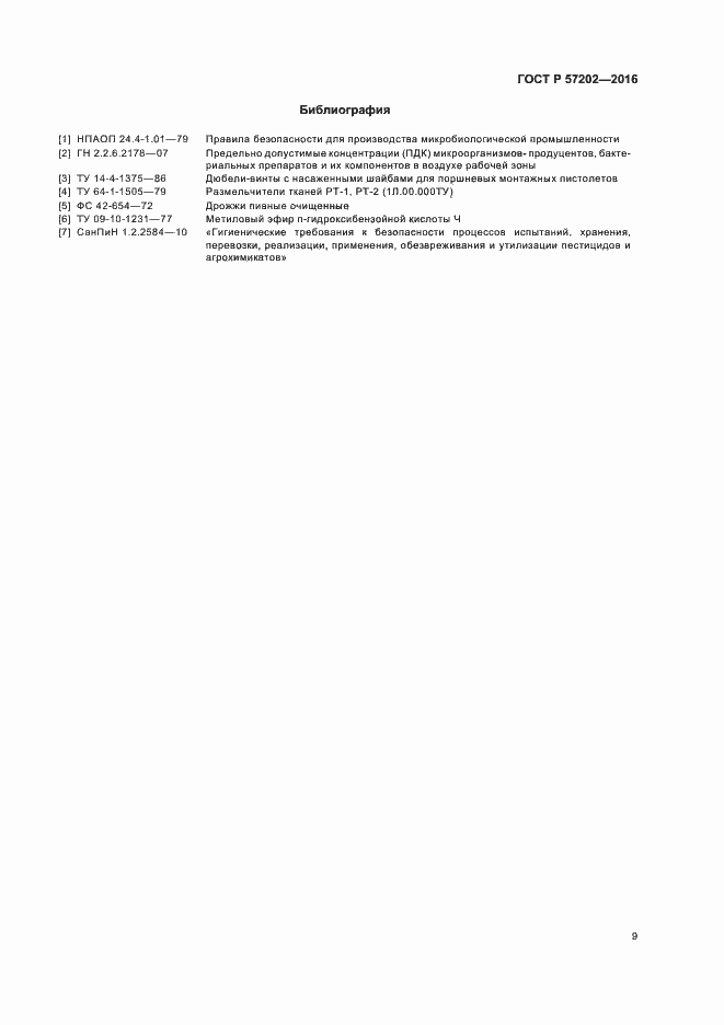 ГОСТ Р 57202-2016. Страница 11