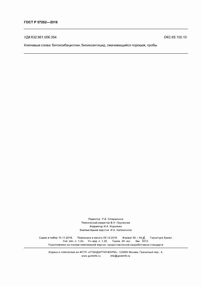 ГОСТ Р 57202-2016. Страница 12