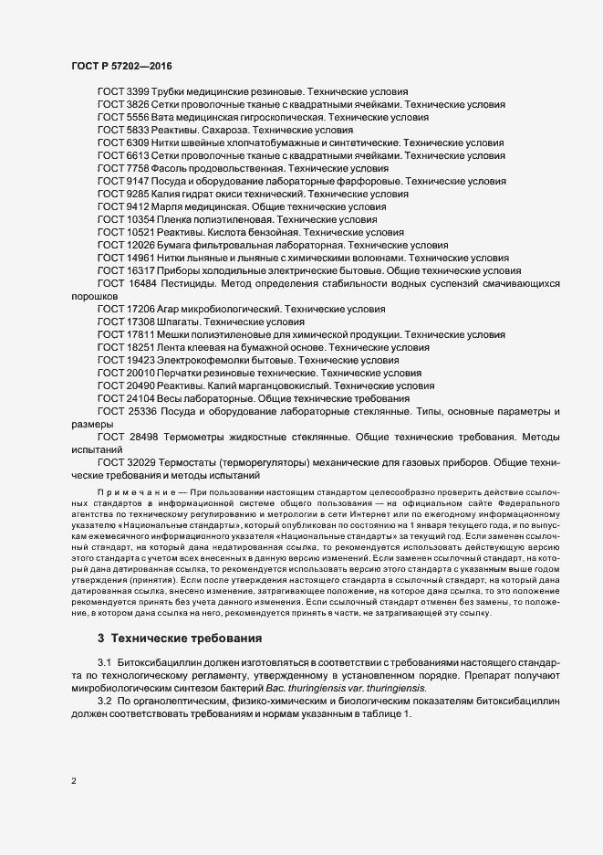 ГОСТ Р 57202-2016. Страница 4