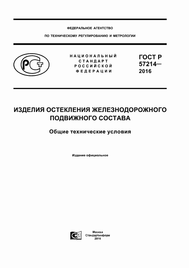 ГОСТ Р 57214-2016. Страница 1