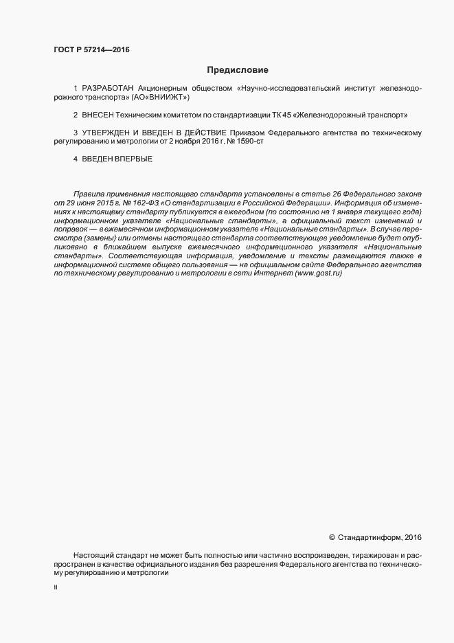 ГОСТ Р 57214-2016. Страница 2