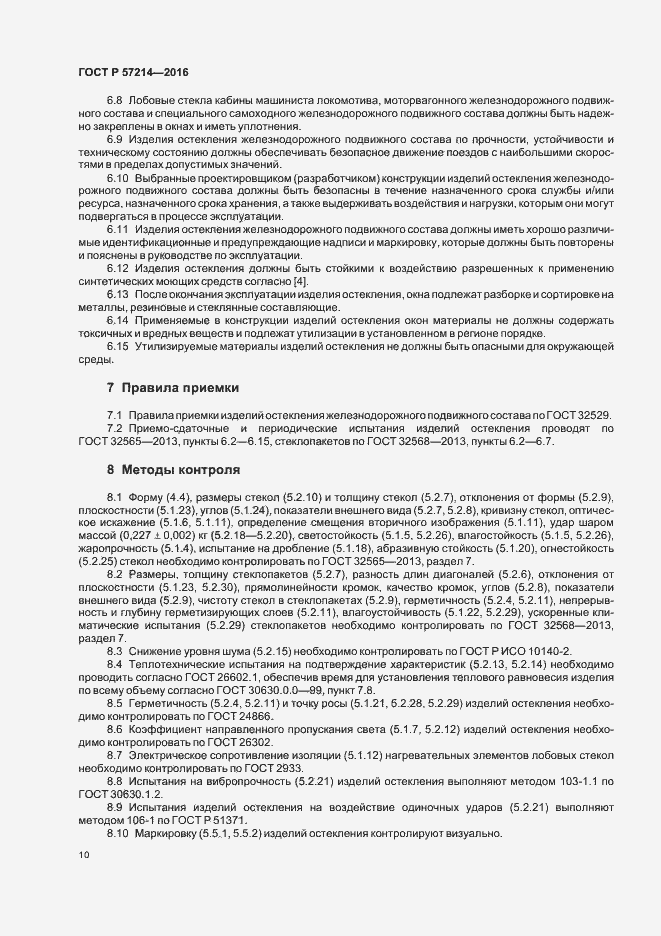 ГОСТ Р 57214-2016. Страница 13
