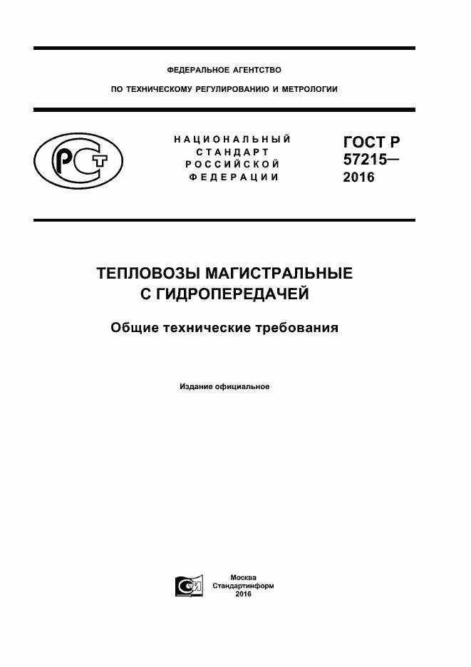 ГОСТ Р 57215-2016. Страница 1