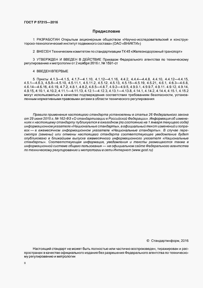 ГОСТ Р 57215-2016. Страница 2
