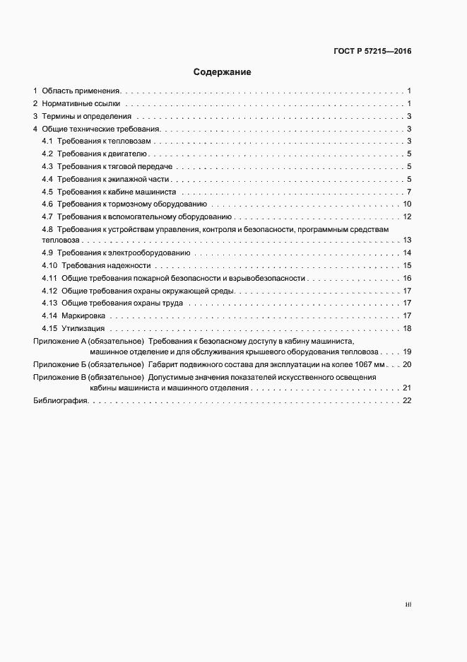 ГОСТ Р 57215-2016. Страница 3