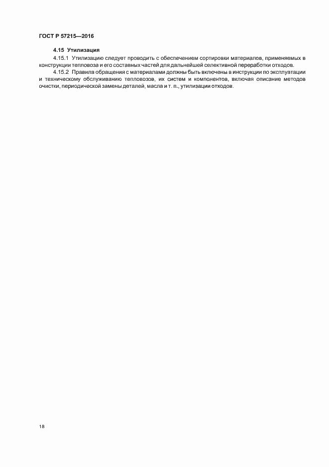 ГОСТ Р 57215-2016. Страница 21