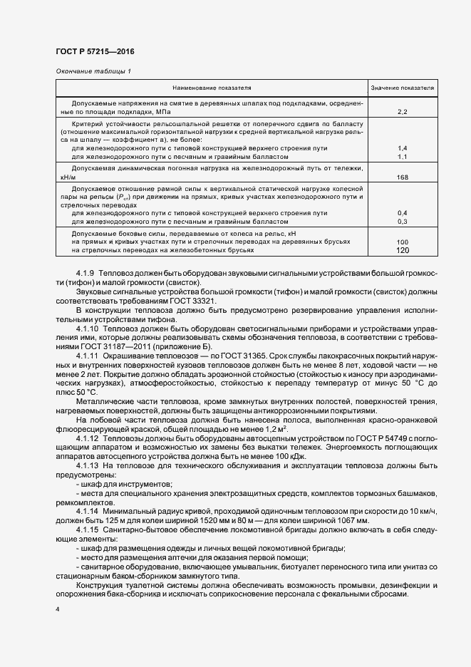 ГОСТ Р 57215-2016. Страница 7