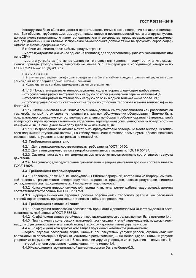 ГОСТ Р 57215-2016. Страница 8