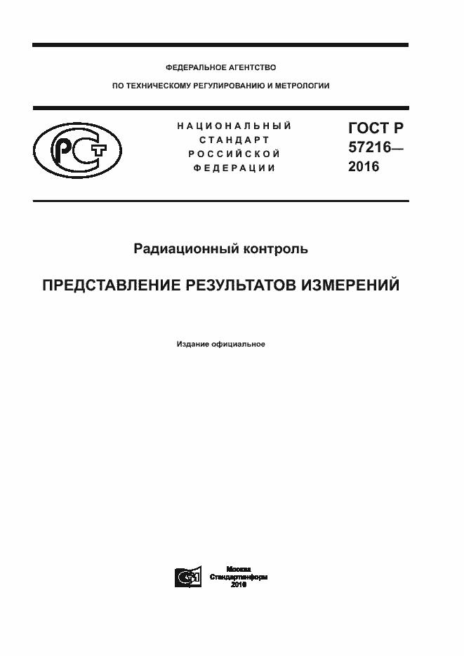 ГОСТ Р 57216-2016. Страница 1