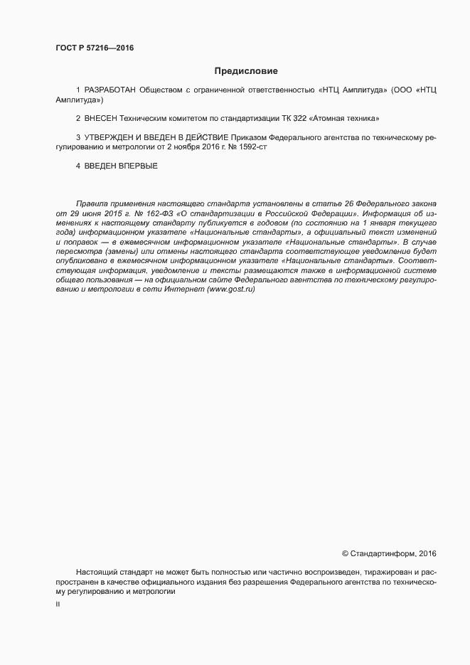 ГОСТ Р 57216-2016. Страница 2