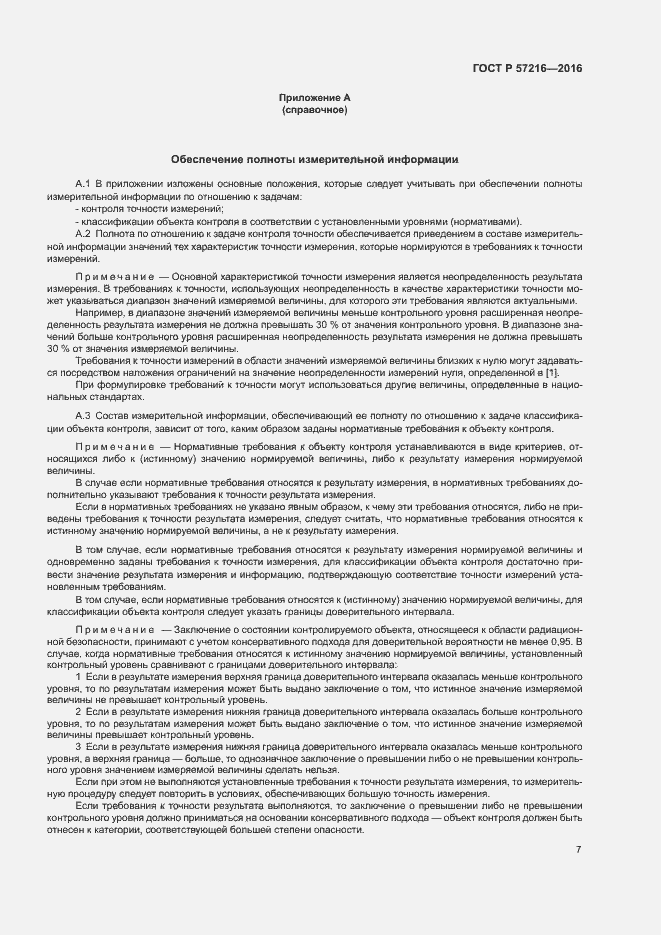 ГОСТ Р 57216-2016. Страница 11