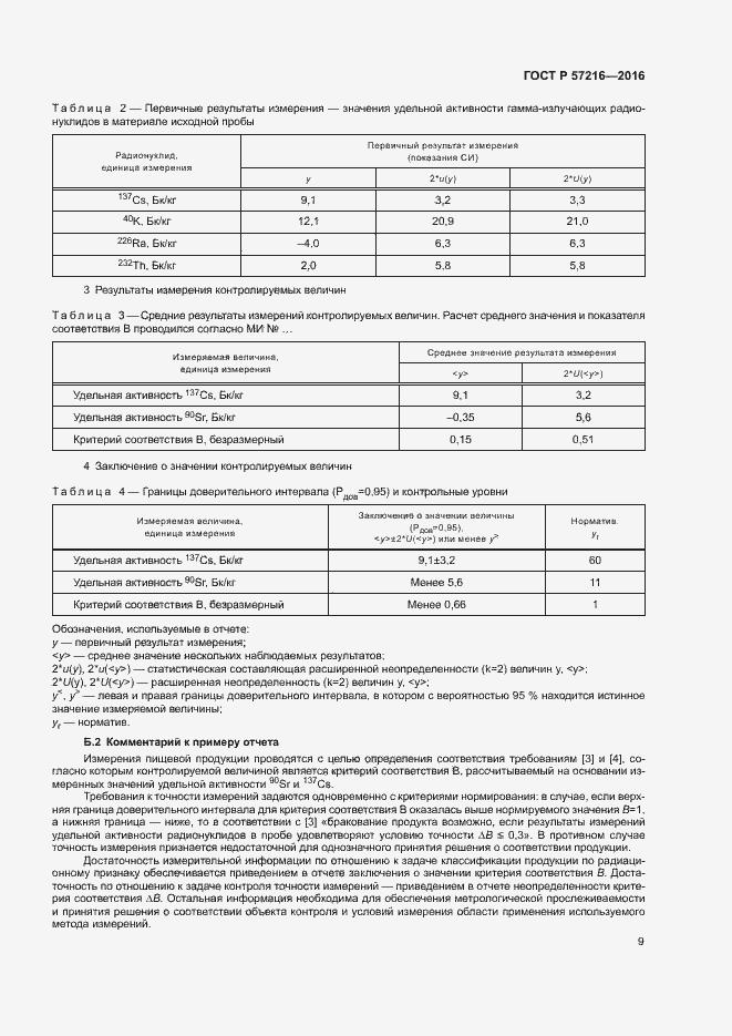 ГОСТ Р 57216-2016. Страница 13