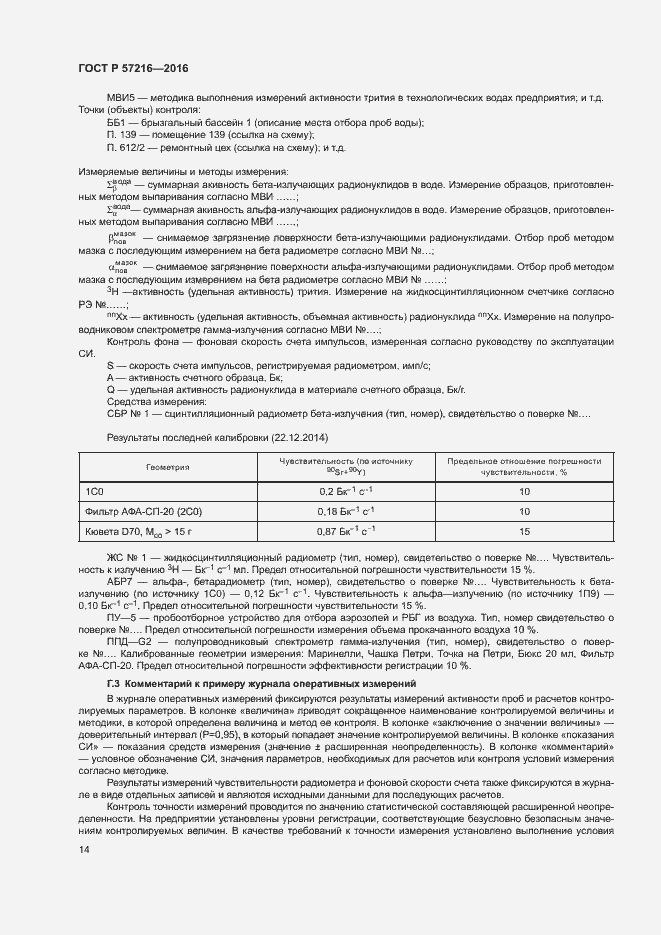 ГОСТ Р 57216-2016. Страница 18