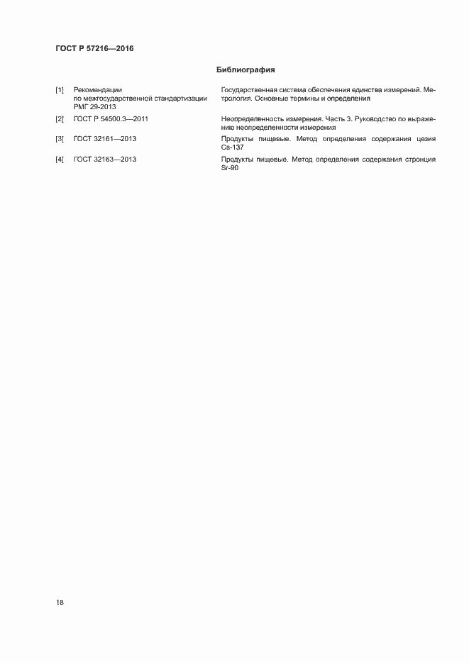 ГОСТ Р 57216-2016. Страница 22