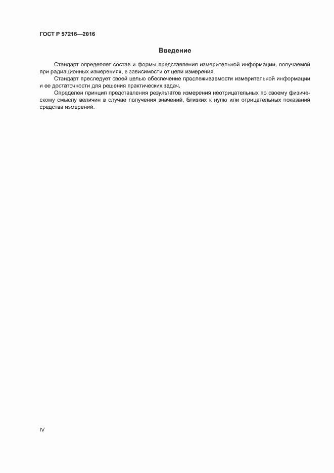 ГОСТ Р 57216-2016. Страница 4