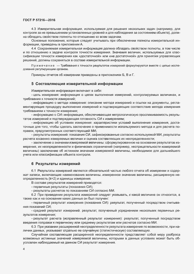 ГОСТ Р 57216-2016. Страница 8