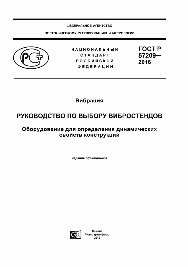 ГОСТ Р 57209-2016. Страница 1