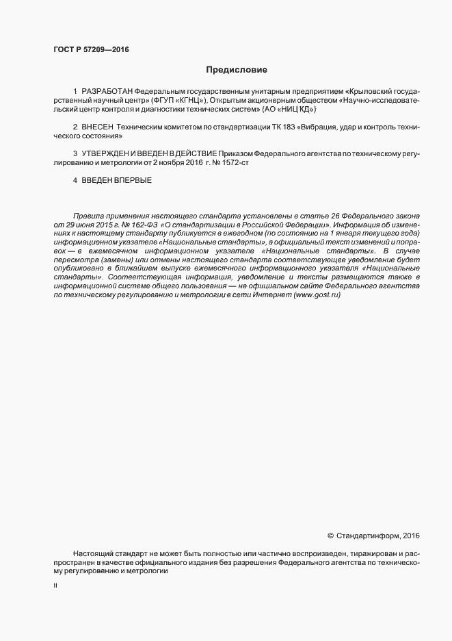 ГОСТ Р 57209-2016. Страница 2