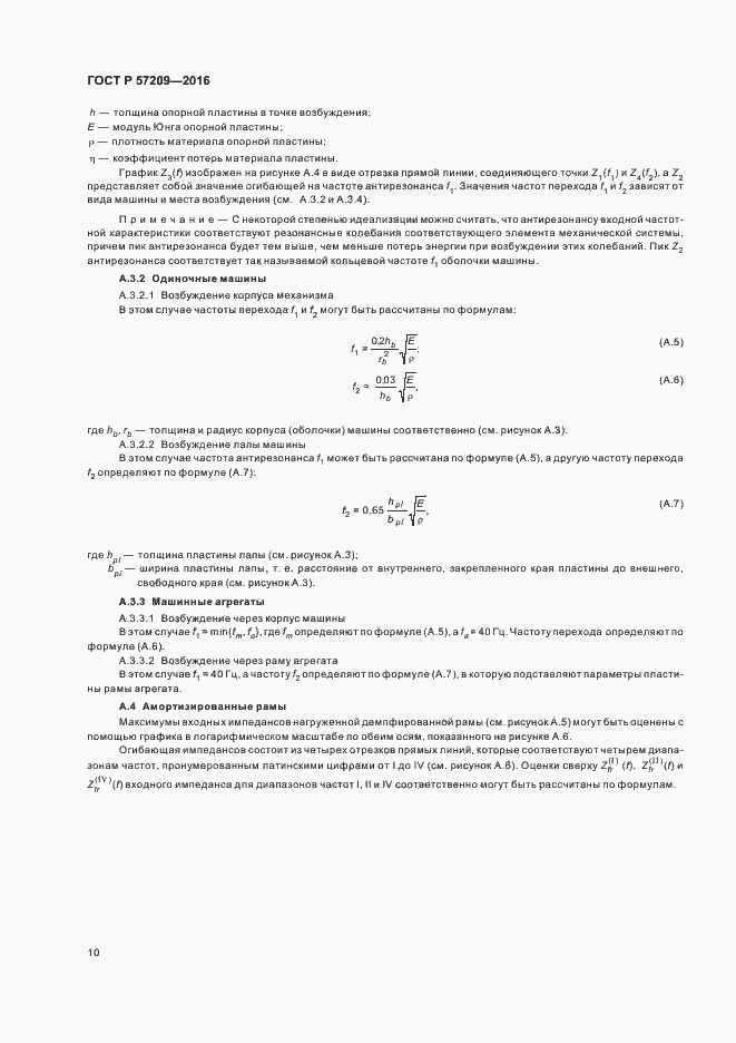 ГОСТ Р 57209-2016. Страница 14