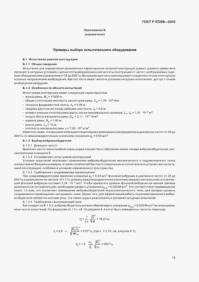 ГОСТ Р 57209-2016. Страница 19