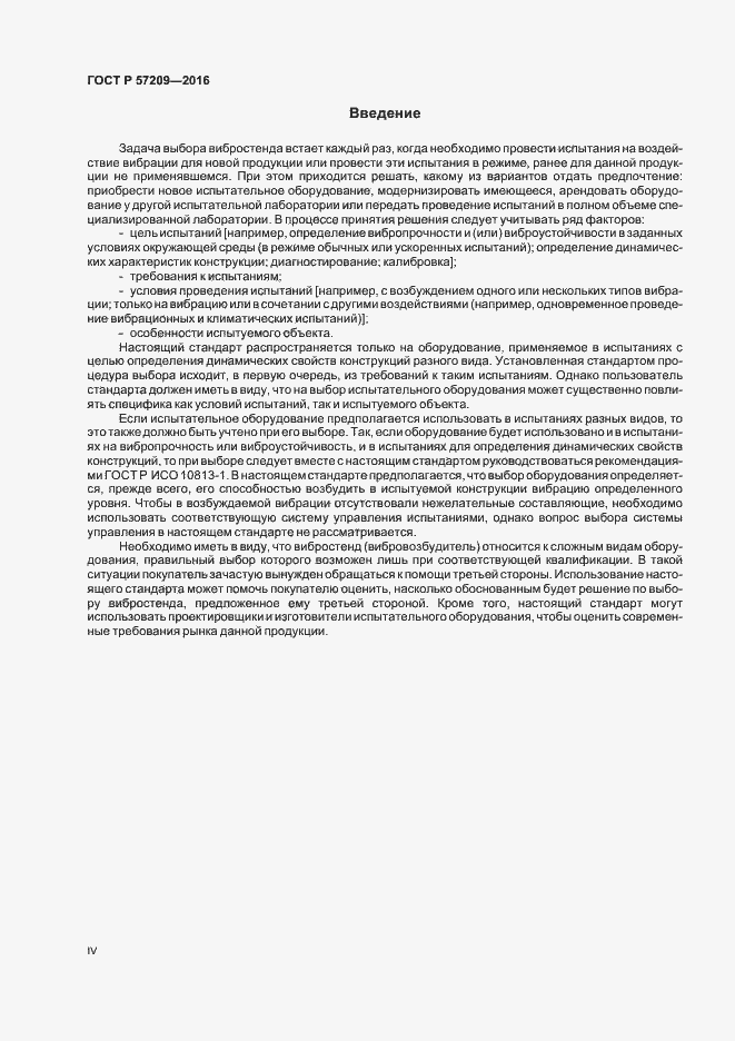 ГОСТ Р 57209-2016. Страница 4